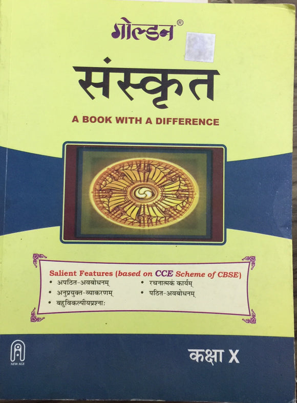 Sanskrit - 10th (Golden) CBSE