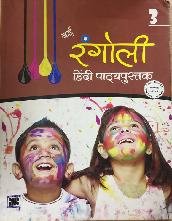 Rangoli Hindi Patyapustak Std 3 by Geeta Buddhiraja