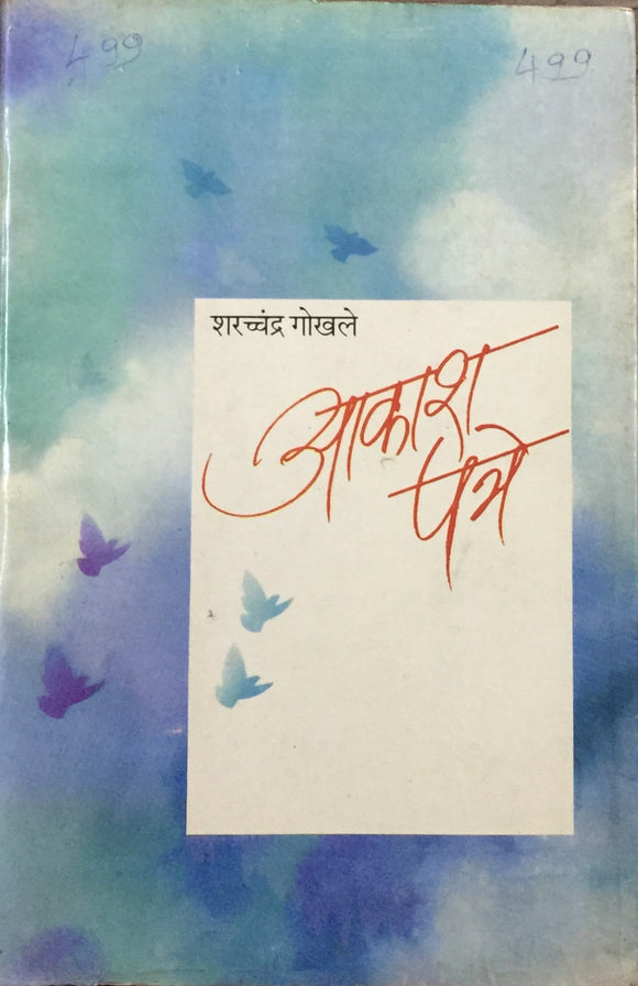Akash Patre by Sharadchandra Gokhale