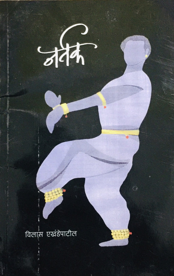 Nartak by Vilas Ekhandepatil
