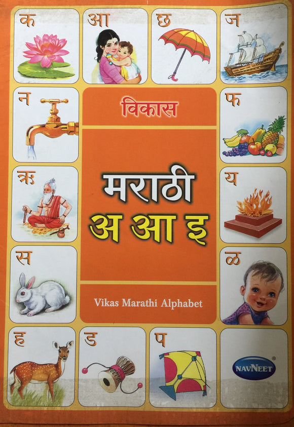 Marathi ABC by Vikas