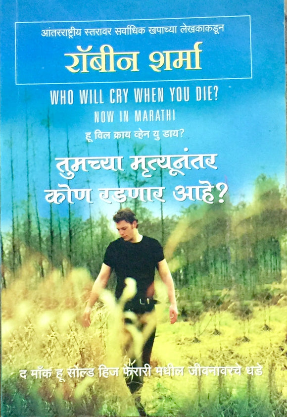 Tumchya Mrityu Nantar Kon Radnar Ahe (Who will cry after you die) - Marathi by Robin Sharma