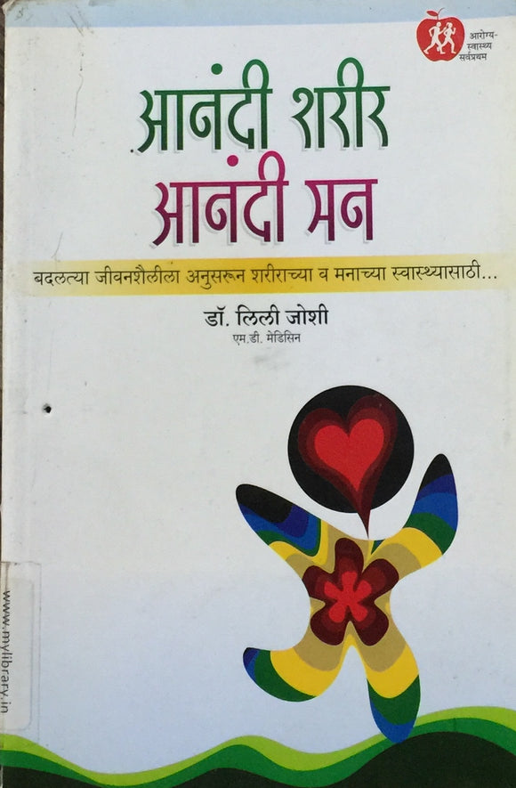 Anandi Shareer Anandi Man by Dr Lily Joshi