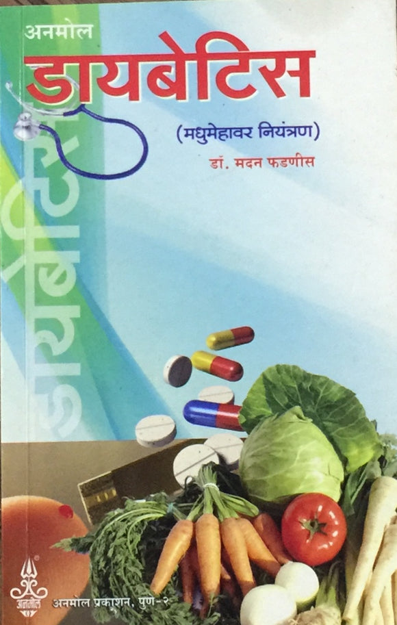 Diabetes - Madhumehawar Niyantran by Dr Madan Phadnis