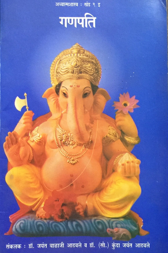 Ganapati by Dr Jayant Athawale