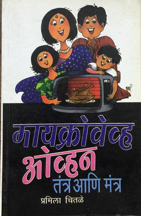 Microwave Oven Tantra and Mantra by Pramila Chitale