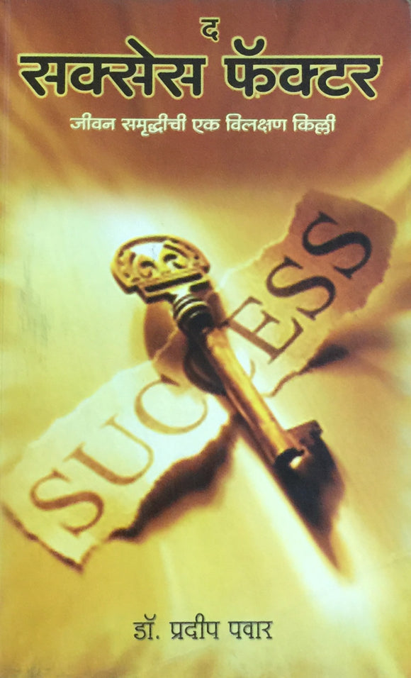 The Success Factor by Dr Pradip Pawar