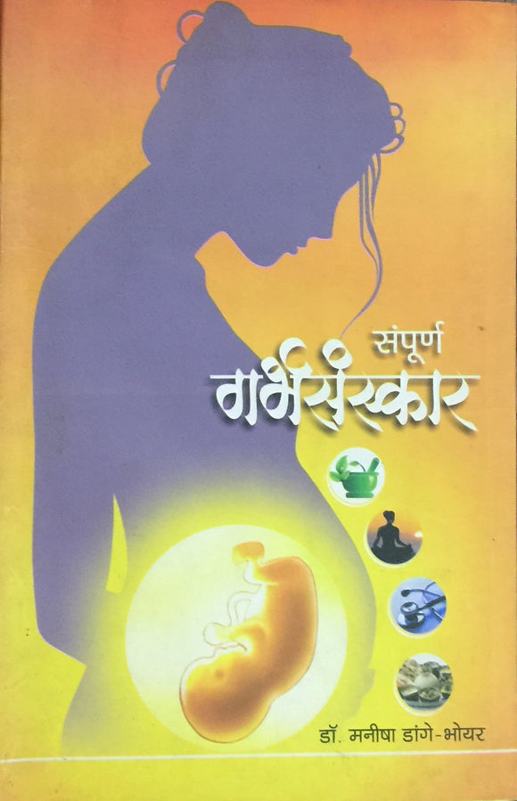 Sampurna Garbhasanskaar by Dr Manisha Dange Bhoyar