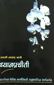 Dhyanprachiti by Swami Anand Rushi