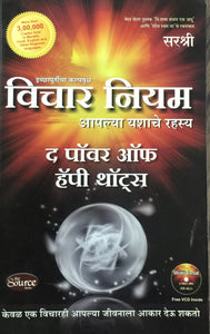Vichar Niyam - The Power of Happy Thoughts by Sirshree