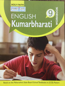 English Kumarbharati Workbook Std 9 (New)