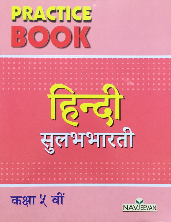 Hindi Sulabhabharati by Practice Book - Std V