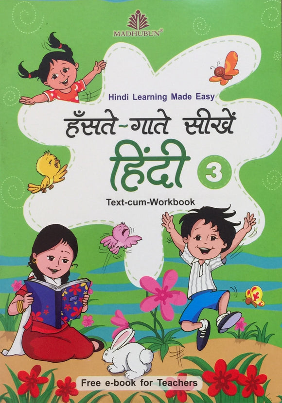 Haste Gate Sikhe Hindi - 3 Text cum Workbook