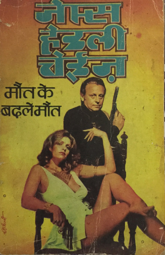Maut ke Badle Maut by James Hadley Chase