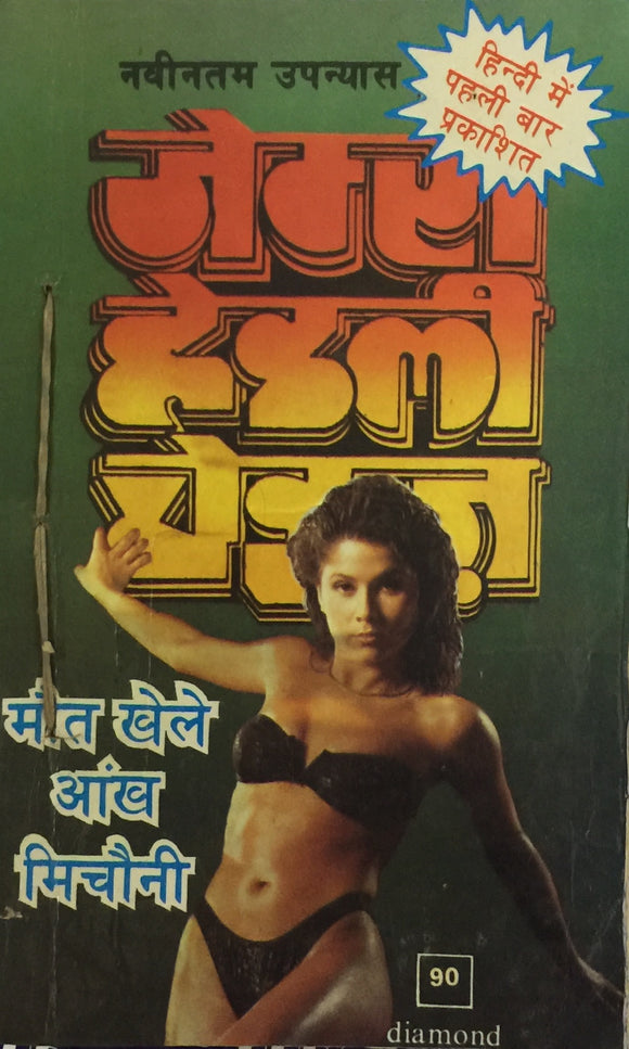 Maut Khele Aankh Michouli by James Hadley Chase