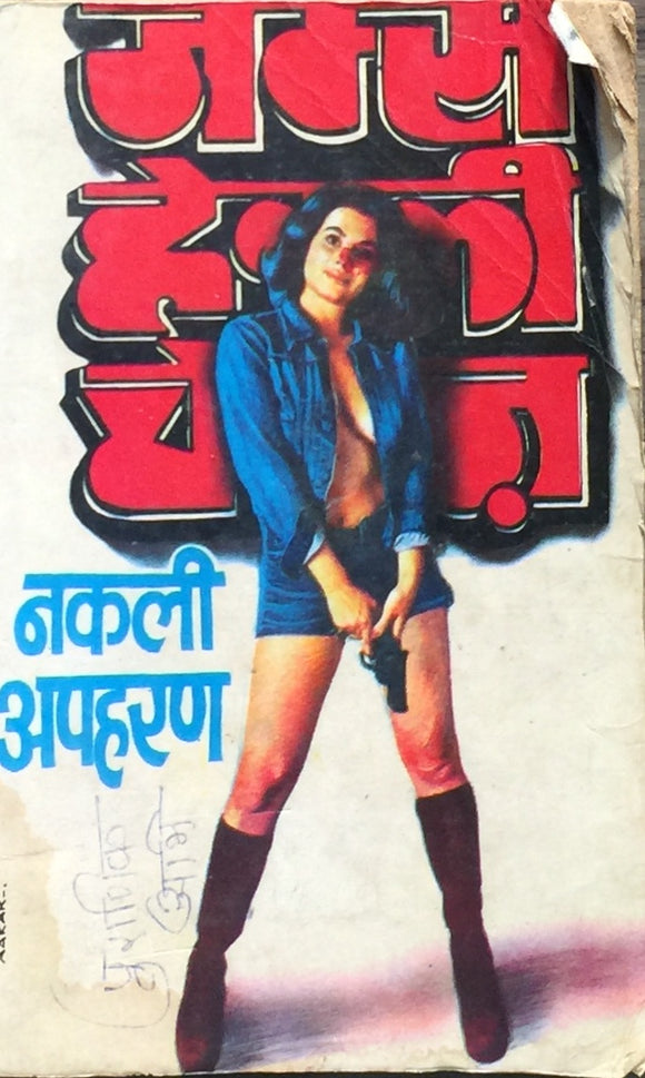 Nakli Apaharan by James Hadley Chase