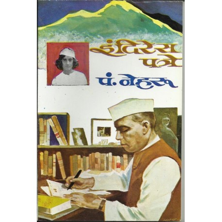 Indires Patre by Jawaharlal Nehru