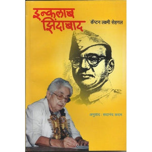 View larger Inquelab zindabd (इन्कलाब झिंदाबाद) by Capt. Lakshmi Sehgal