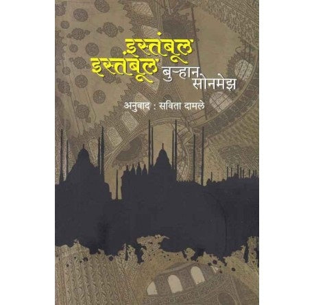 Istanbul Istanbul (इस्तंबूल इस्तंबूल ) by Burhan Sonmez & Translated by Savita Damle