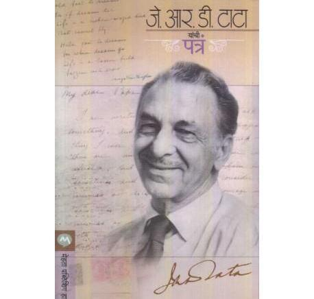 J R D Tata Yanchi Patra by Arvind Mambro