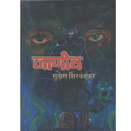 Janiv (जाणीव) by Suhas Shirvalkar