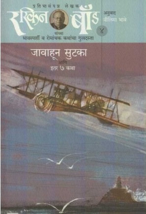 Javahun Sutaka (Ruskin Bond Part - 4) by Ruskin Bond