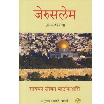 Jeruslem (जेरुसलेम) by Simon Sebag Montefiore