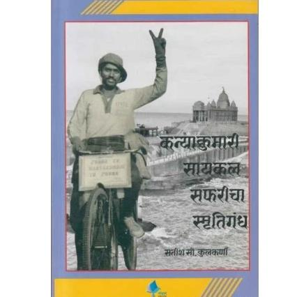 Kanyakumari Cycle Safaricha Smrutigandh by Satish S Kulkarni