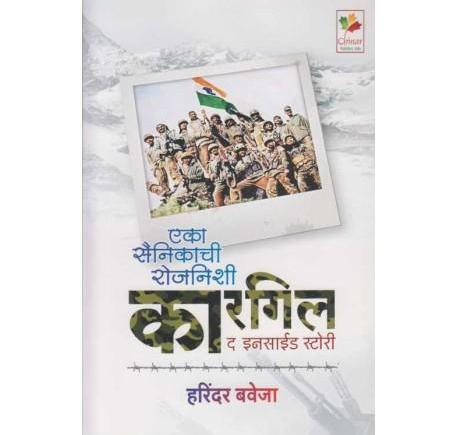 Kargil The Inside Story by Harindar Baveja