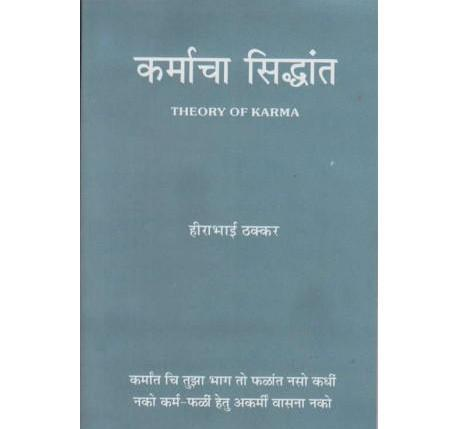 Karmacha Siddhant (कर्माचा सिध्दांत) by Hirabhai Thakkar & Translated by Balavant Shankar Kashikar