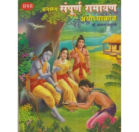 Katharup Sampurn Ramayan Set 7 Books