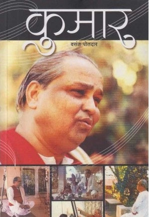 Kumar (कुमार) by Vasant Potadar