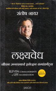 Lakshyavedh by Santosh Nayar