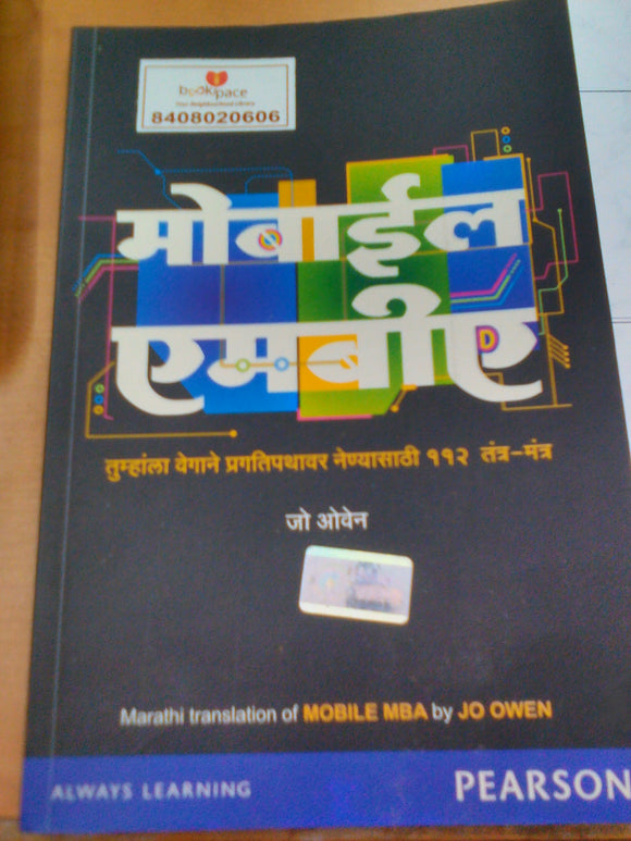 Mobile MBA By Jo Owen Anuvaad by Mukund Kurlekar