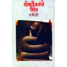 Lokdaivatanche Vishwa by R C Dhere