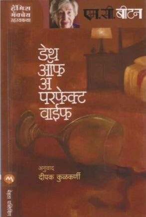 Death Of A Perfect Wife (डेथ ऑफ अ परफेक्ट वाईफ) by M C Beaton Translator Deepak Kulkarni