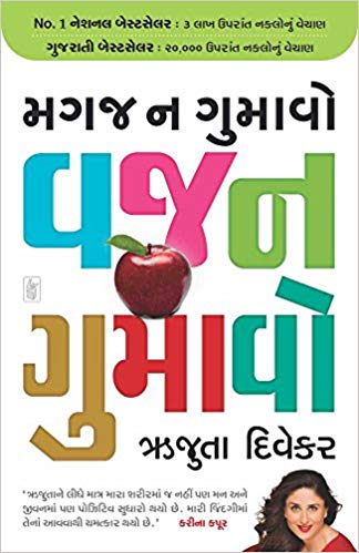 Magaj Na Gumavo Vajan Gumavo (Don't Lose Your Mind, Lose Your Weight Gujarati Edition) by Rujuta Diwekar