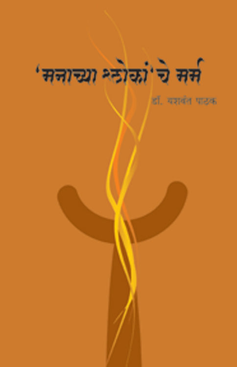 Manachya Shlokanche Marm by Yashwant Pathak