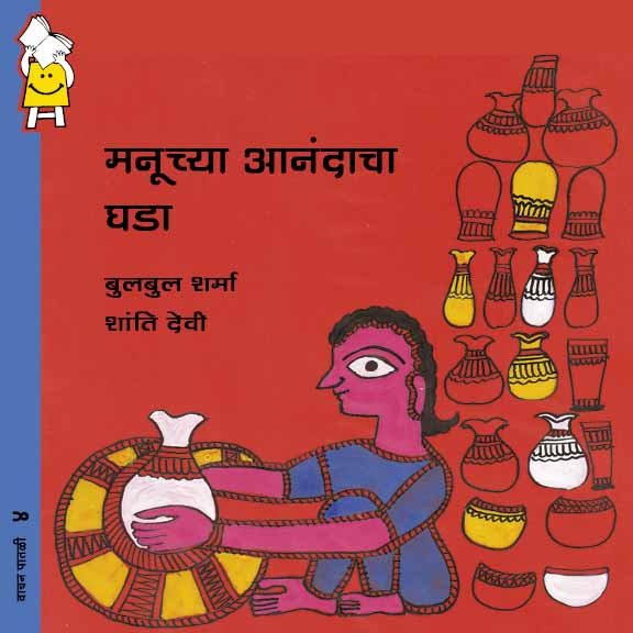 Manu Mixes Clay And Sunshine Written by Bulbul Sharma Illustrated by Shanti Devi