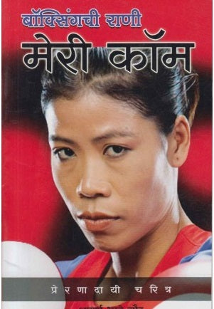 Mary Kom (मेरी कॉम) by Aparna Bhave Gower