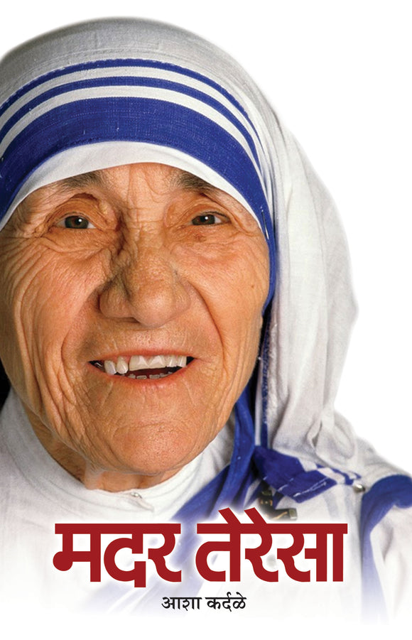 Mother Teresa by Asha Kardale