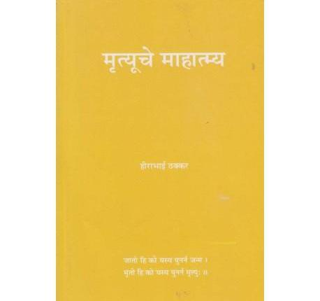 Mrutyuche Mahatmya (मृत्युचे महात्म्य) by Hirabhai Thakkar Translated by Balavant Shankar Kashikar