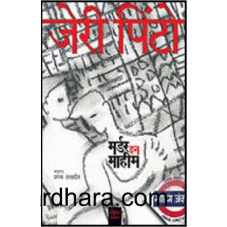 Murder In Mahim (मर्डर इन माहीम) by Jery Pinto, Pranav Sakhdeo