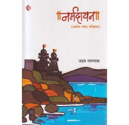 Narmadayan (नर्मदायन) by Uday Nagnath