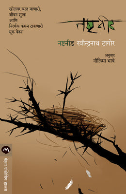 Nasht Need by Ravindranath Tagore
