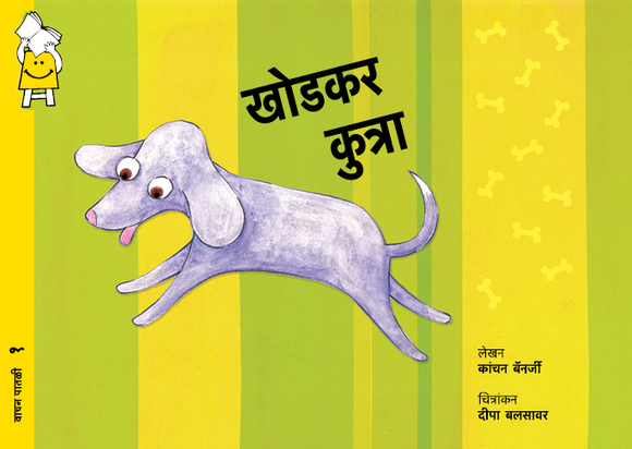 Naughty Dog Written by Kanchan Bannerjee Illustrated by Deepa Balsavar