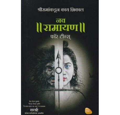 Nava Ramayan For Teens (नव रामायण फ़ॉर टीन्स) by Sirshri