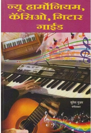 New Harmonium Casio Guitar Guide by Suresh Gujar
