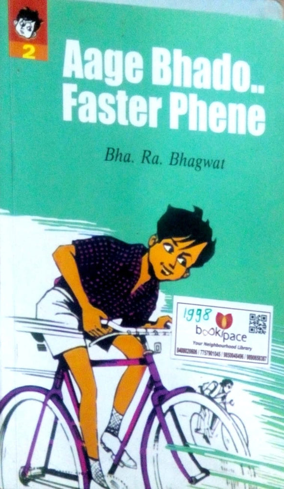 Aage bhado.. Faster Phene by Bha. Ra. Bhagwat Part 2