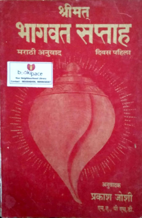 Shreemat Bhagawat Saptaha (First Day) by Prakash Joshi